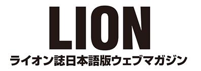 ライオン誌リンク